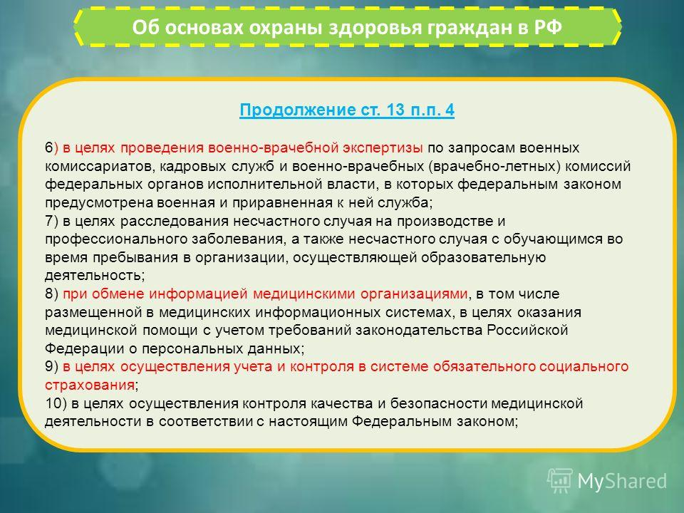 Об основах охраны здоровья граждан в РФ Продолжение ст. 13 п.п. 4 6) в целях проведения военно-врачебной экспертизы по запросам военных комиссариатов, кадровых служб и военно-врачебных (врачебно-летных) комиссий федеральных органов исполнительной вла