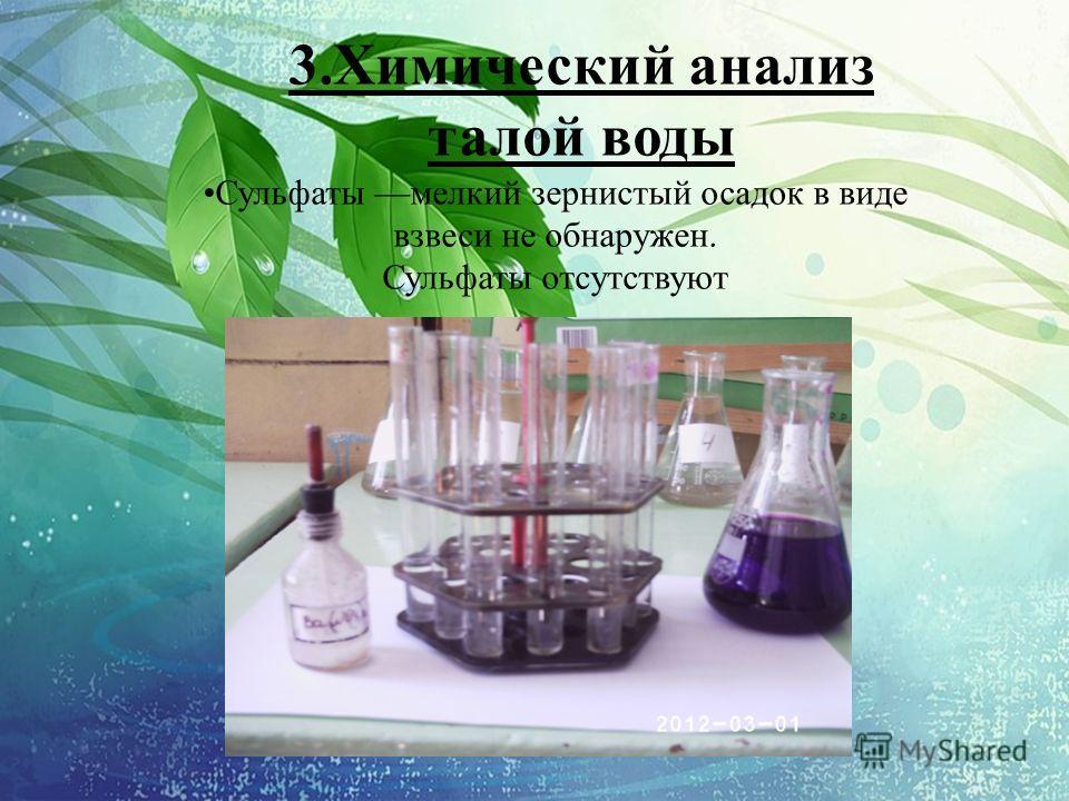 3. Химический анализ талой воды Сульфаты ––мелкий зернистый осадок в виде взвеси не обнаружен. Сульфаты отсутствуют