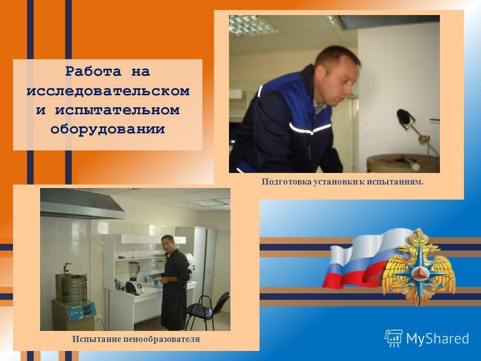 Испытание пенообразователя Работа на исследовательском и испытательном оборудовании Подготовка установки к испытаниям.