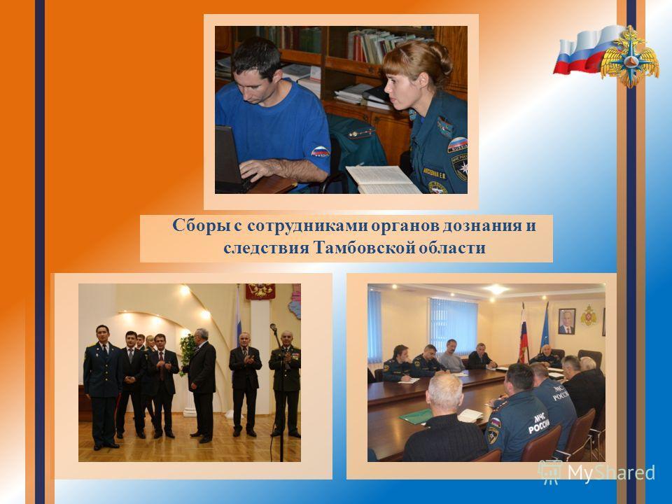 Сборы с сотрудниками органов дознания и следствия Тамбовской области