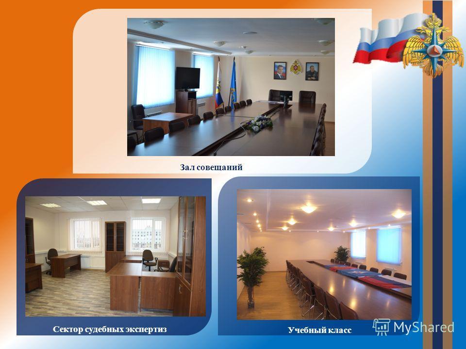 Зал совещаний Сектор судебных экспертиз Учебный класс