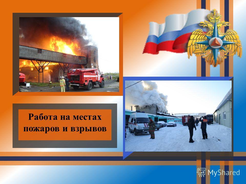 Работа на местах пожаров и взрывов