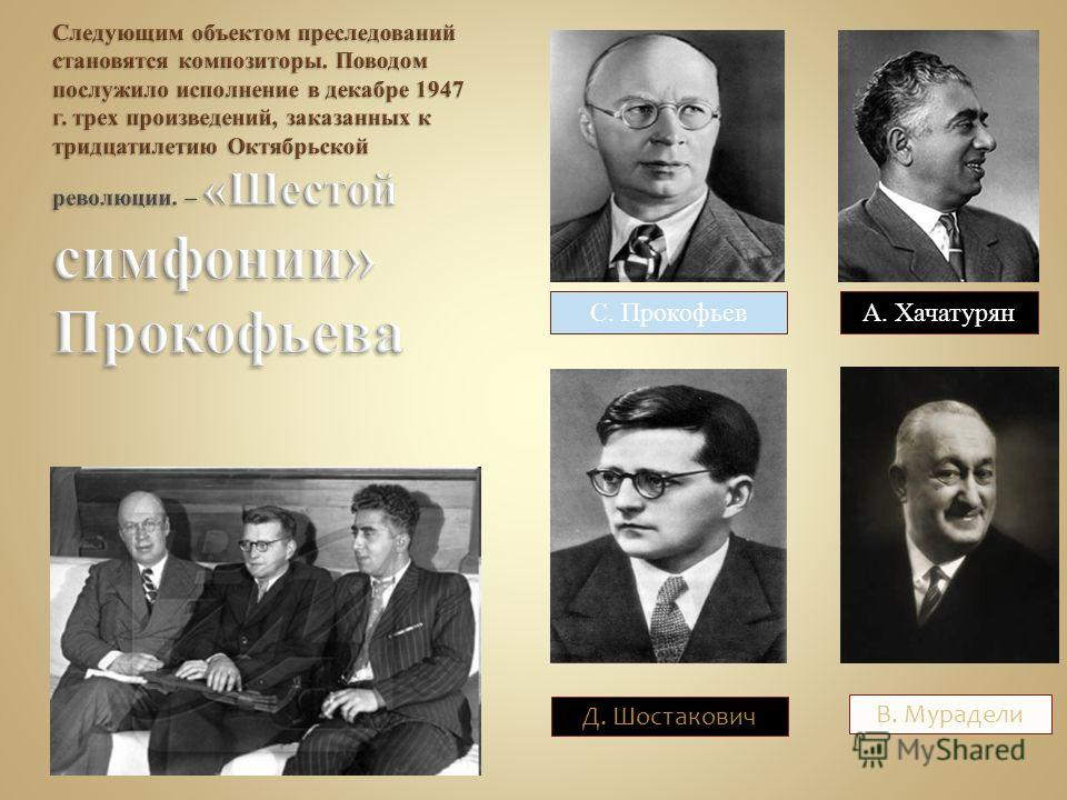 С. ПрокофьевА. Хачатурян В. Мурадели Д. Шостакович