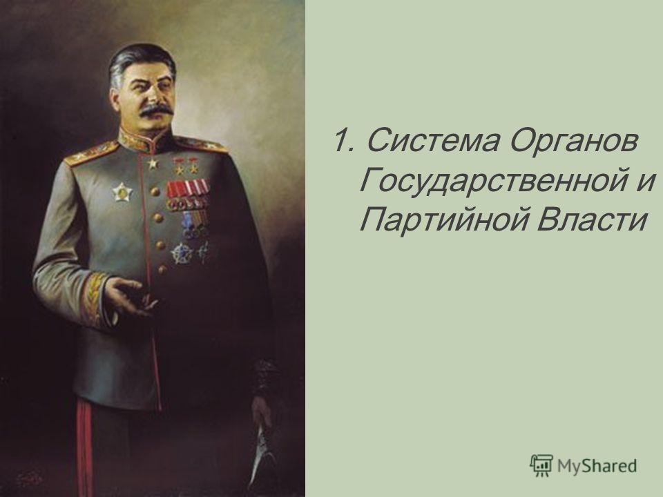 1. Система Органов Государственной и Партийной Власти