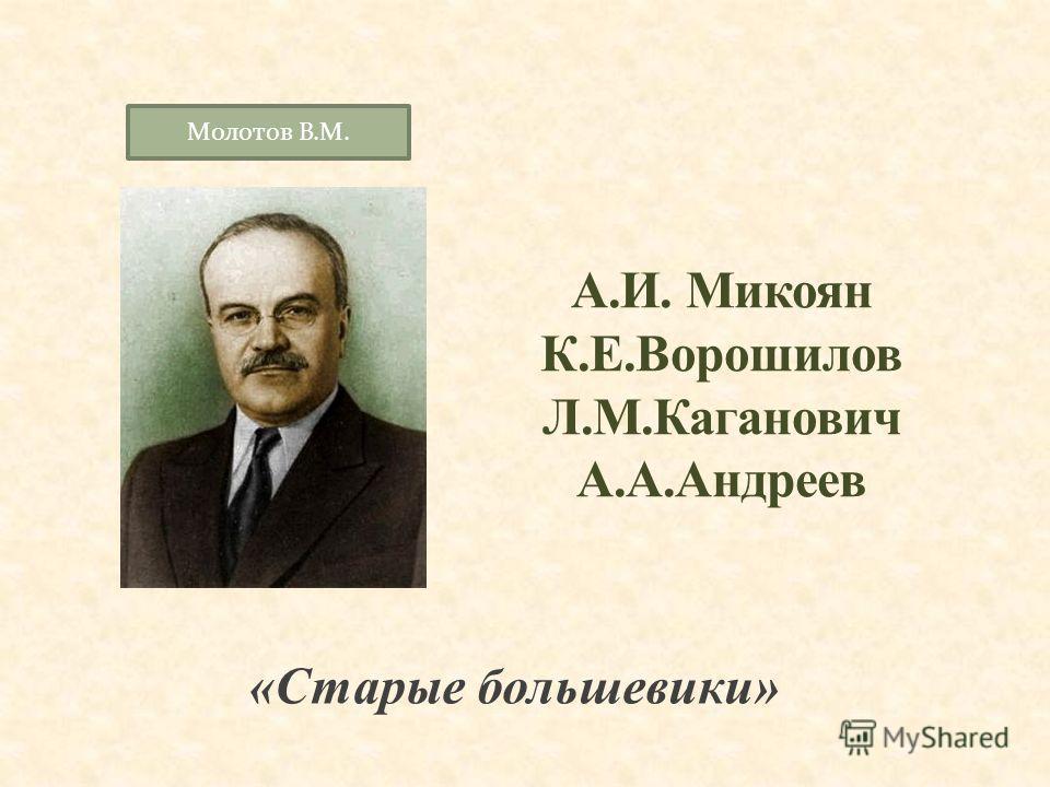 Молотов В.М. «Старые большевики»