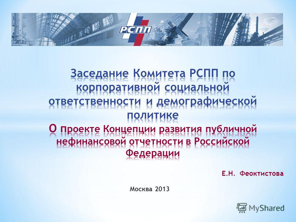 Е.Н. Феоктистова Москва 2013