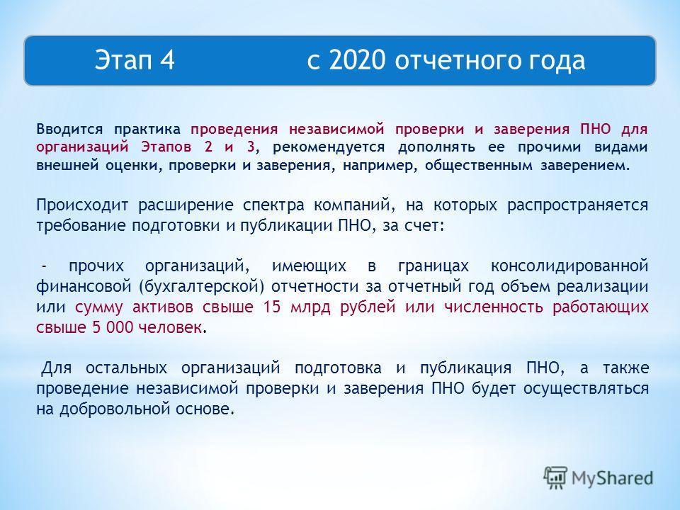 Этап 4 с 2020 отчетного года Вводится практика проведения независимой проверки и заверения ПНО для организаций Этапов 2 и 3, рекомендуется дополнять ее прочими видами внешней оценки, проверки и заверения, например, общественным заверением. Происходит