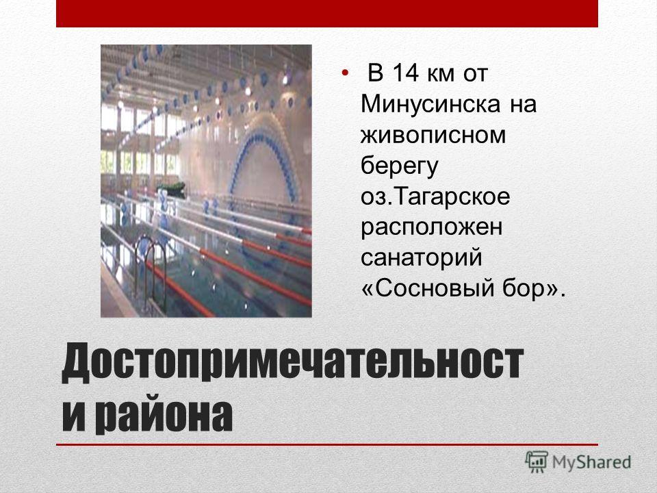 Достопримечательност и района В 14 км от Минусинска на живописном берегу оз.Тагарское расположен санаторий «Сосновый бор».