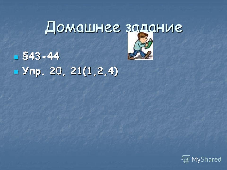 §43-44 §43-44 Упр. 20, 21(1,2,4) Упр. 20, 21(1,2,4) Домашнее задание
