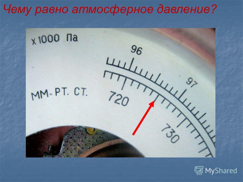 Чему равно атмосферное давление?