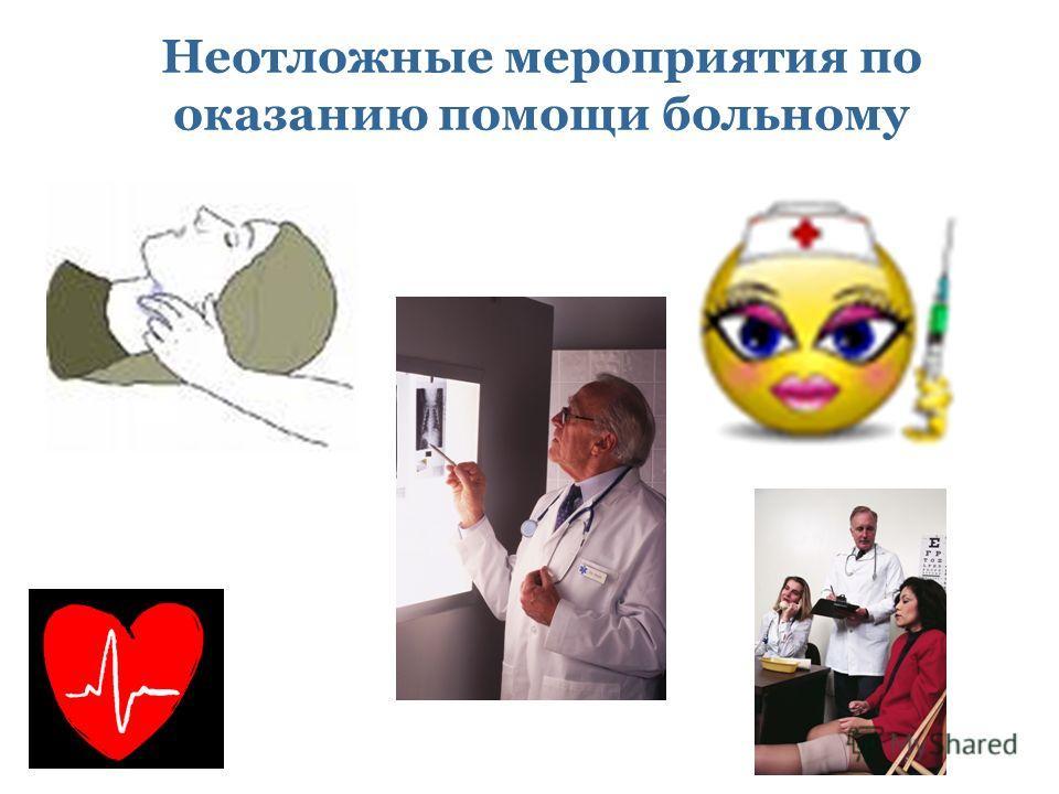 Неотложные мероприятия по оказанию помощи больному