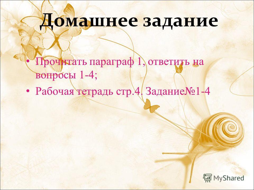 Домашнее задание Прочитать параграф 1, ответить на вопросы 1-4; Рабочая тетрадь стр.4. Задание 1-4