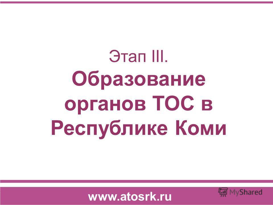 Этап III. Образование органов ТОС в Республике Коми www.atosrk.ru