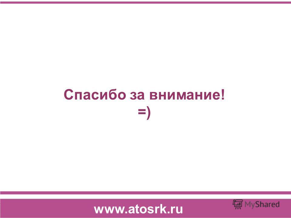 Спасибо за внимание! =) www.atosrk.ru
