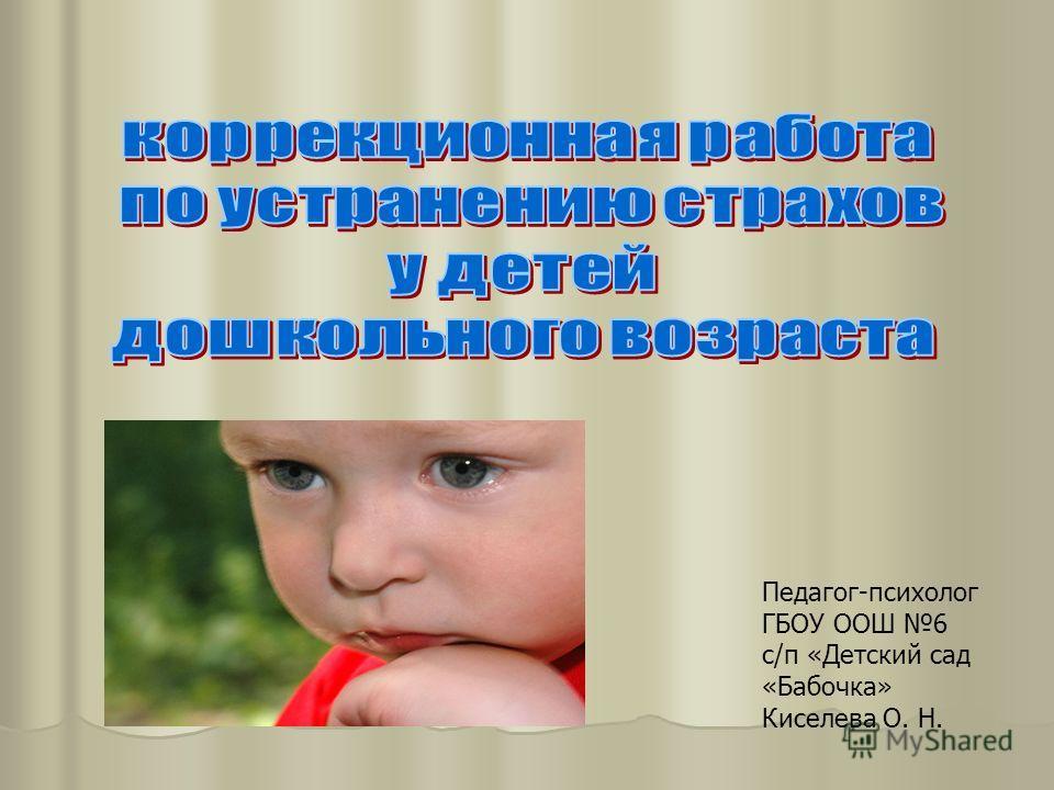 Педагог-психолог ГБОУ ООШ 6 с/п «Детский сад «Бабочка» Киселева О. Н.