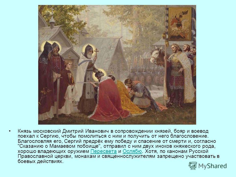Князь московский Дмитрий Иванович в сопровождении князей, бояр и воевод поехал к Сергию, чтобы помолиться с ним и получить от него благословение. Благословляя его, Сергий предрёк ему победу и спасение от смерти и, согласно