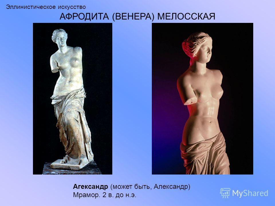 АФРОДИТА (ВЕНЕРА) МЕЛОССКАЯ Агександр (может быть, Александр) Мрамор. 2 в. до н.э. Эллинистическое искусство