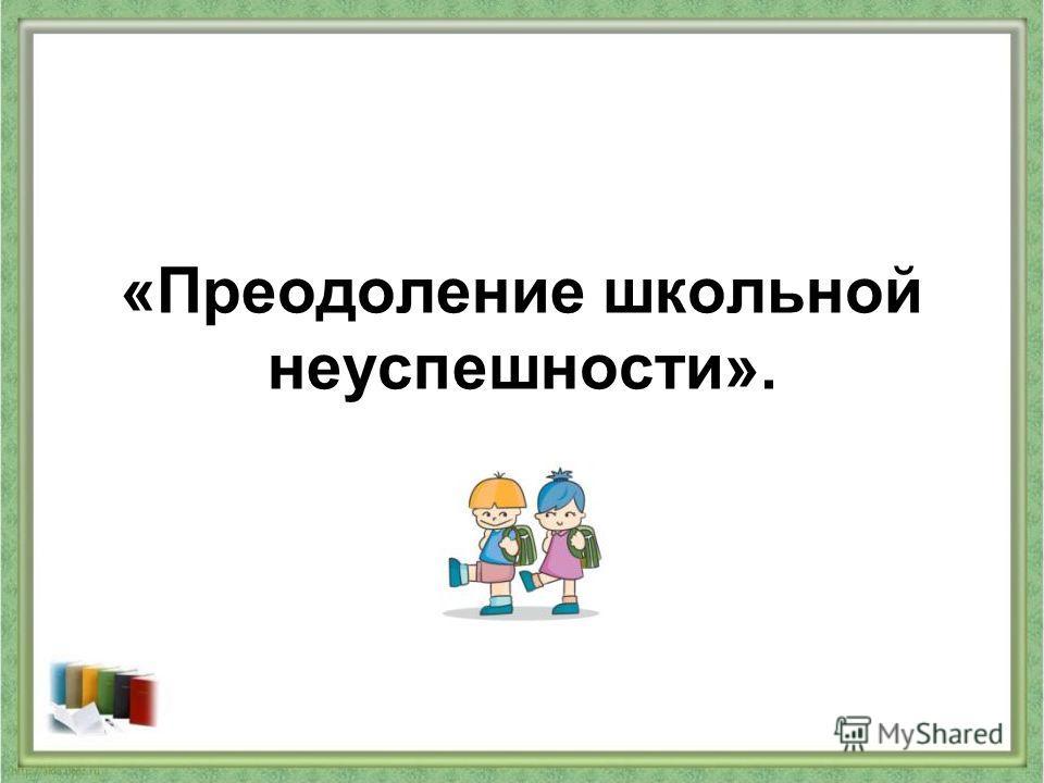 «Преодоление школьной неуспешности».