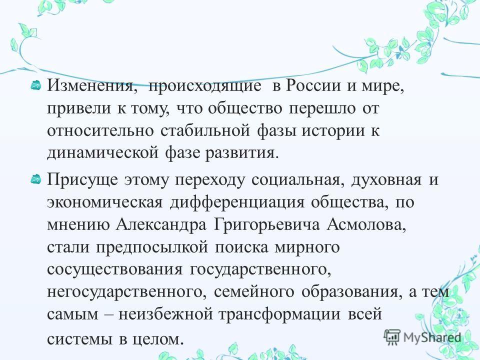 Изменения, происходящие в России и мире, привели к тому, что общество перешло от относительно стабильной фазы истории к динамической фазе развития. Присуще этому переходу социальная, духовная и экономическая дифференциация общества, по мнению Алексан