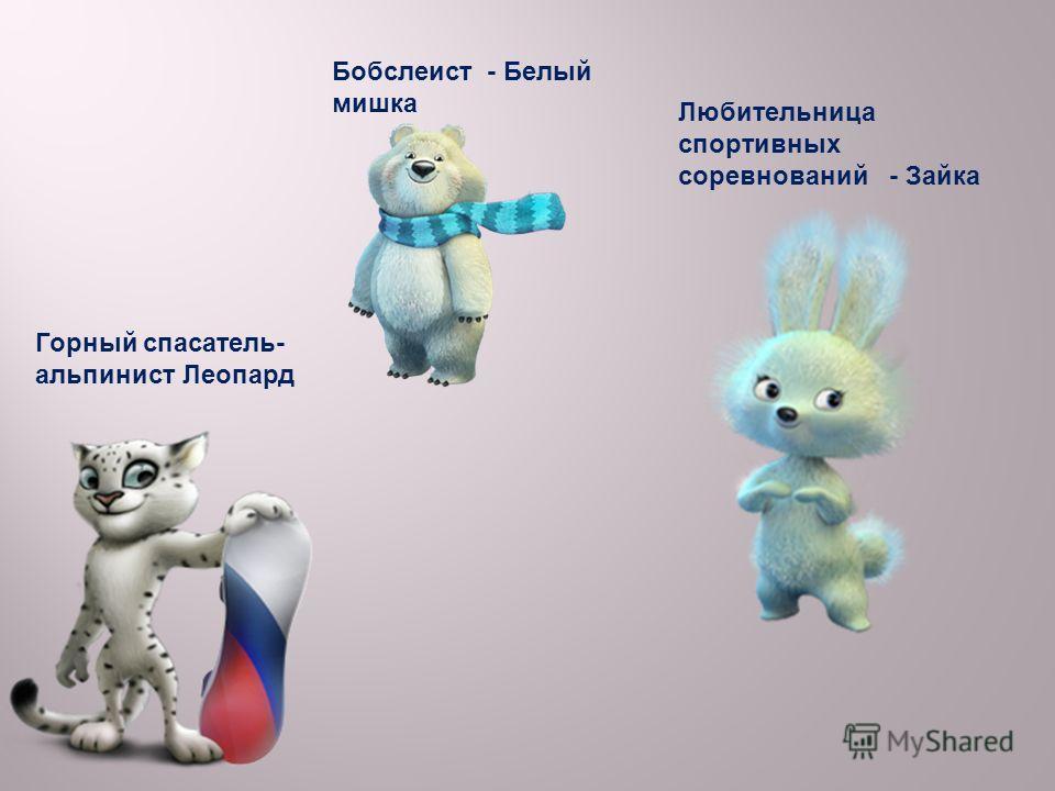 Горный спасатель- альпинист Леопард Бобслеист - Белый мишка Любительница спортивных соревнований - Зайка