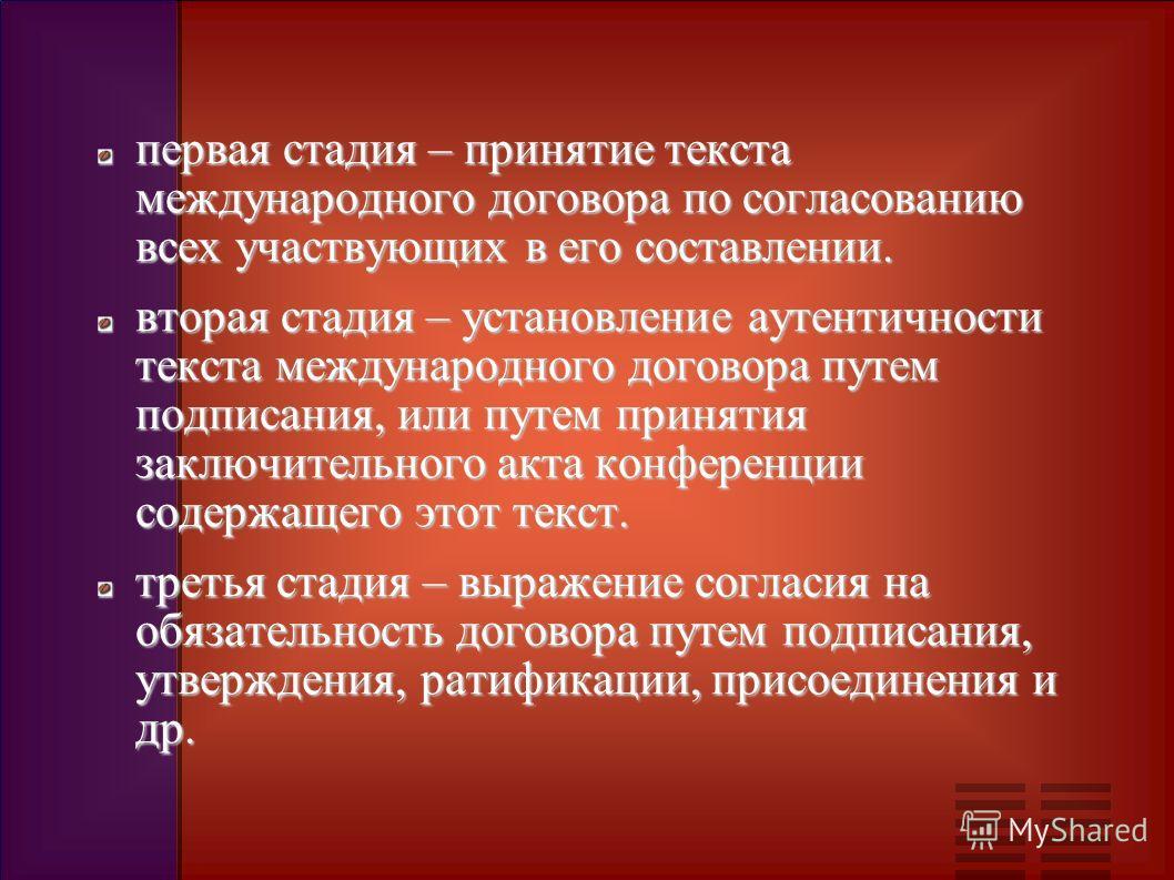 Стадии заключения международных договоров Стадии заключения международных договоров