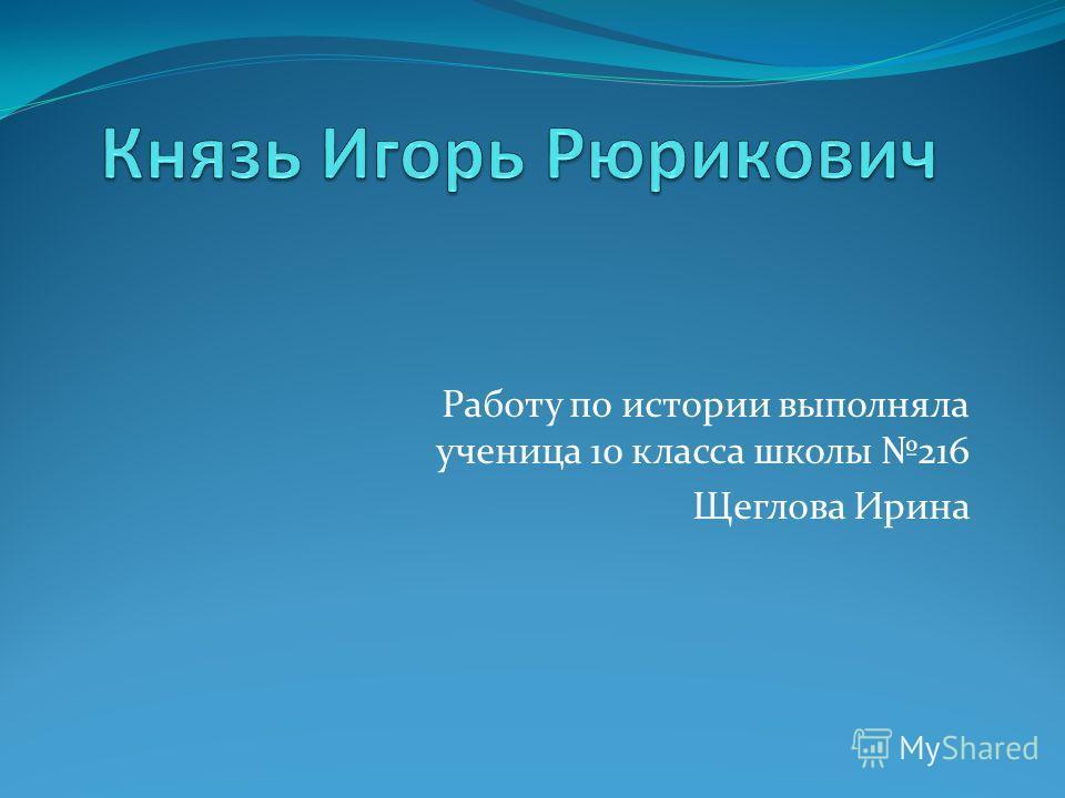 Работу по истории выполняла ученица 10 класса школы 216 Щеглова Ирина