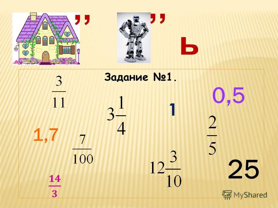 ,, ь Задание 1. 1 0,5 25 1,7