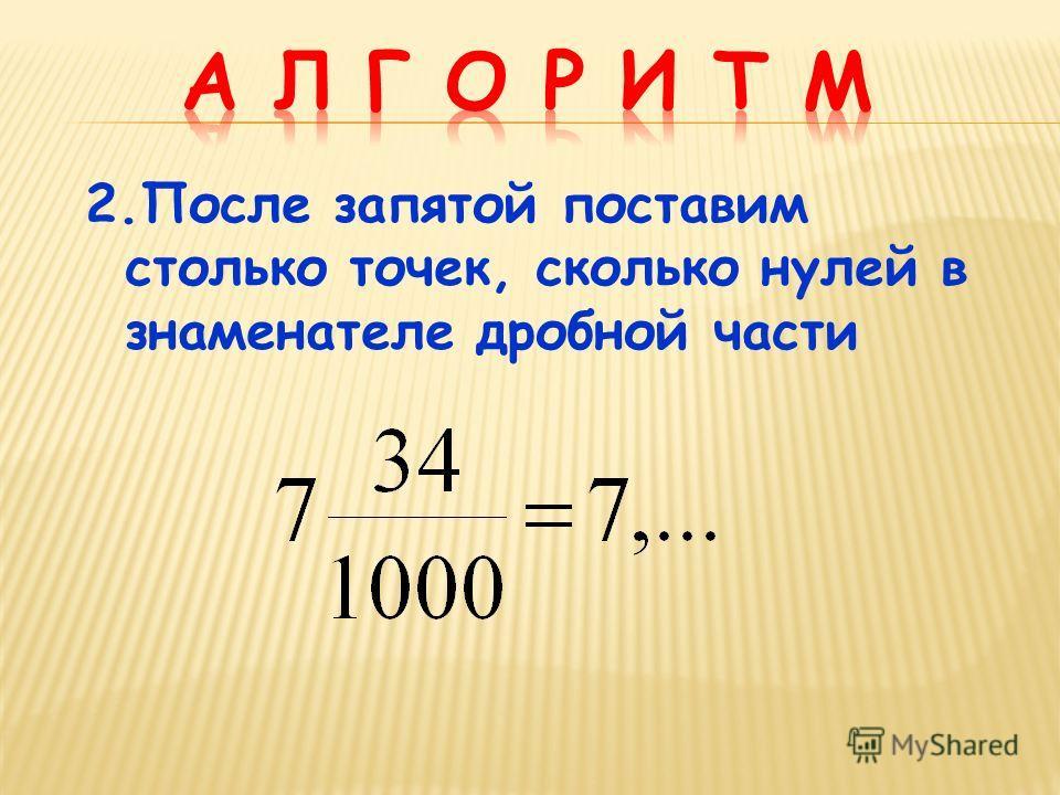 2. После запятой поставим столько точек, сколько нулей в знаменателе дробной части