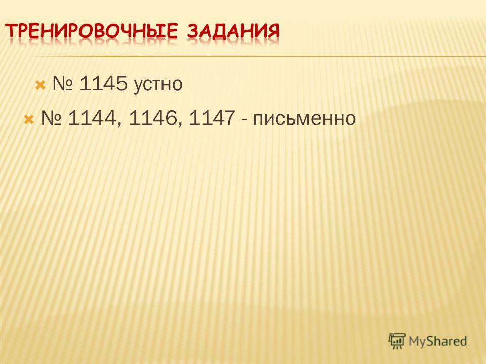 1144, 1146, 1147 - письменно 1145 устно