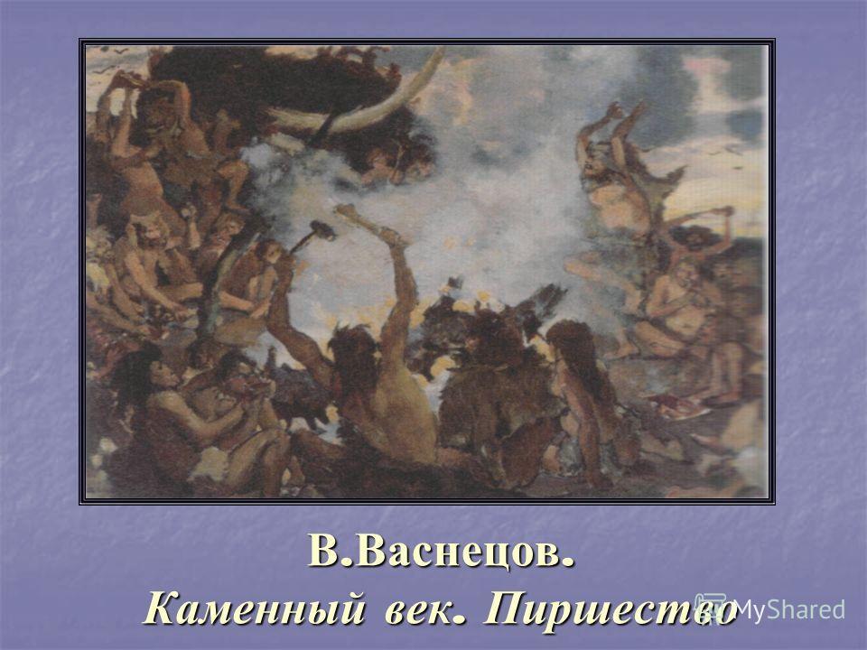 В. Васнецов. Каменный век. Пиршество