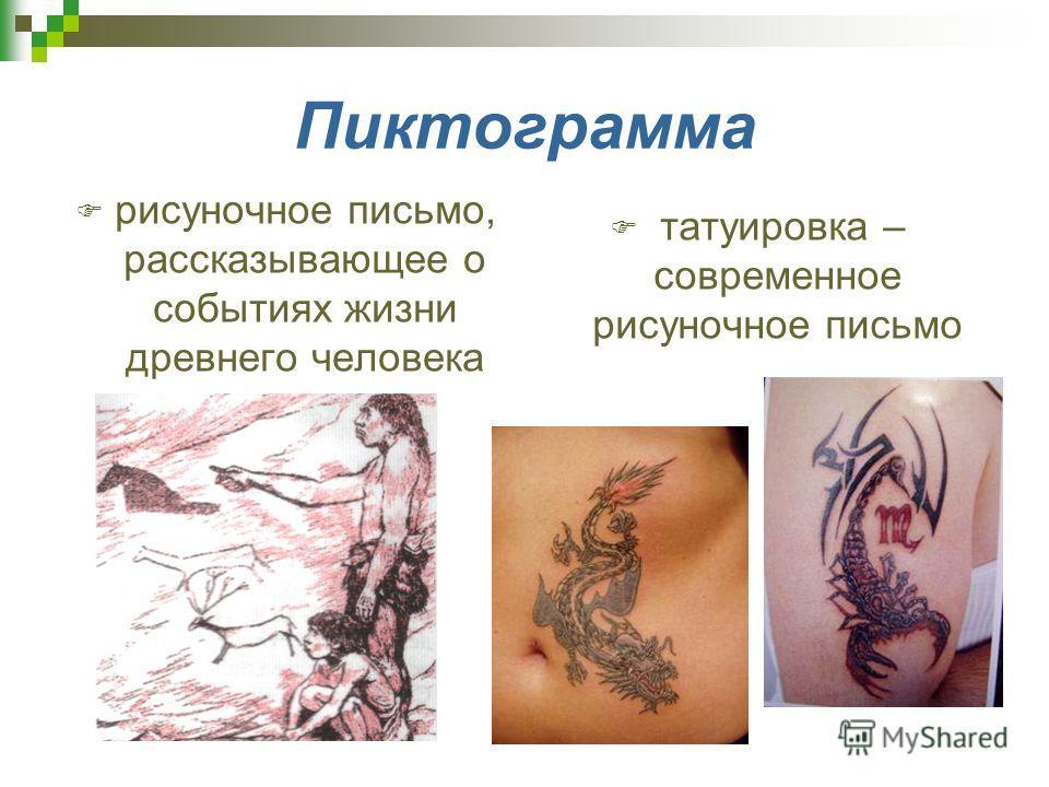 Пиктограмма рисуночное письмо, рассказывающее о событиях жизни древнего человека татуировка – современное рисуночное письмо