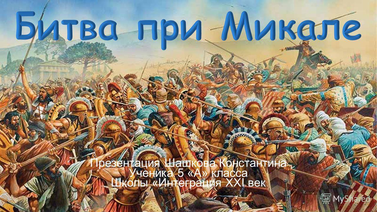 Презентация Шашкова Константина Ученика 5 «А» класса Школы «Интеграция XXI век
