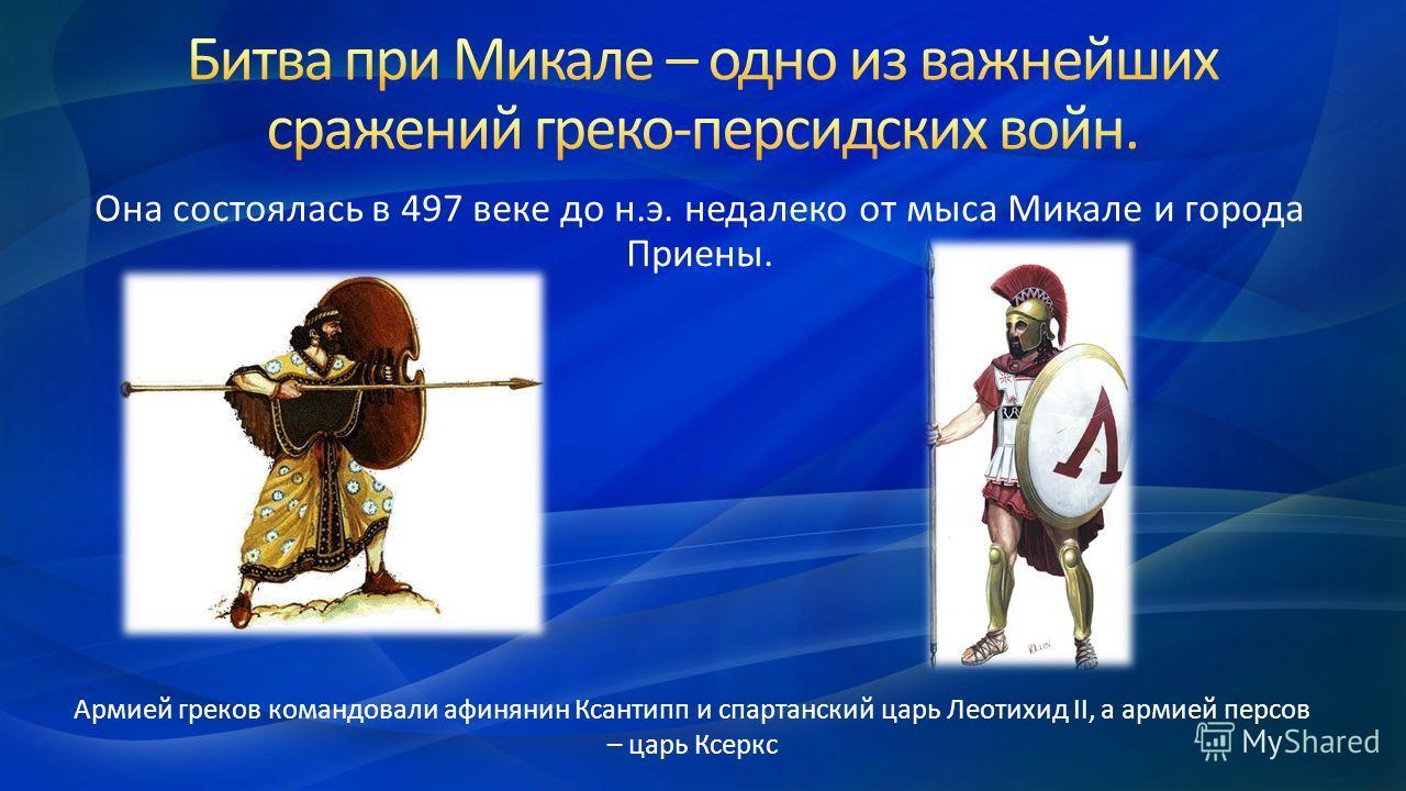 Она состоялась в 497 веке до н.э. недалеко от мыса Микале и города Приены. Армией греков командовали афинянин Ксантипп и спартанский царь Леотихид II, а армией персов – царь Ксеркс
