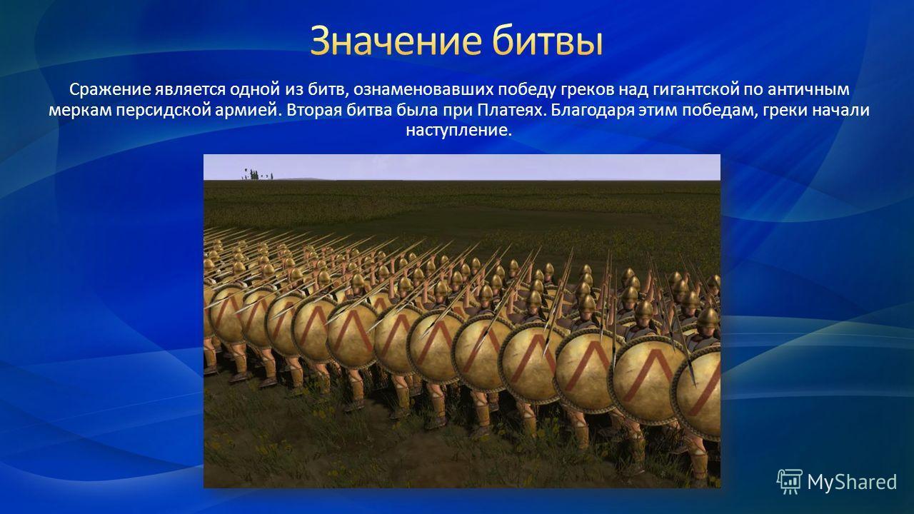 Сражение является одной из битв, ознаменовавших победу греков над гигантской по античным меркам персидской армией. Вторая битва была при Платеях. Благодаря этим победам, греки начали наступление.
