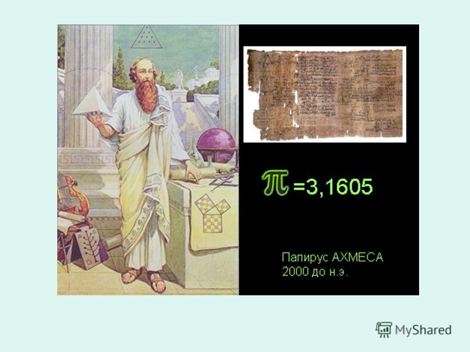 3 периода в истории числа 1. древний период, в течение которого π изучалось с позиции геометрии, 2. классическая эра, последовавшая за развитием математического анализа в Европе в XVII веке 3. эра цифровых компьютеров.