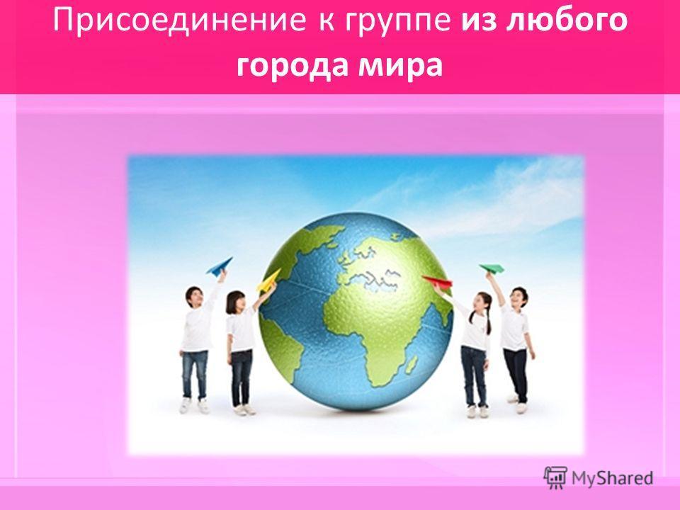 Присоединение к группе из любого города мира