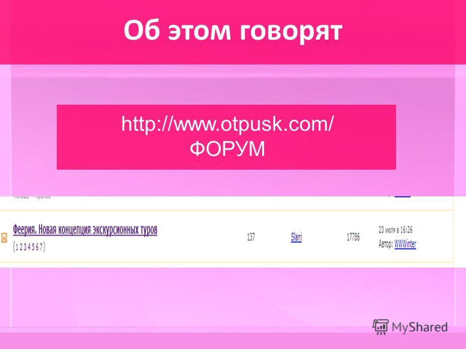 Об этом говорят http://www.otpusk.com/ ФОРУМ