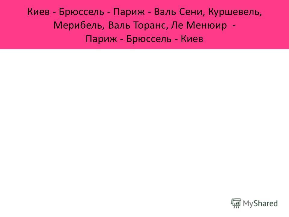 Киев - Брюссель - Париж - Валь Сени, Куршевель, Мерибель, Валь Торанс, Ле Менюир - Париж - Брюссель - Киев