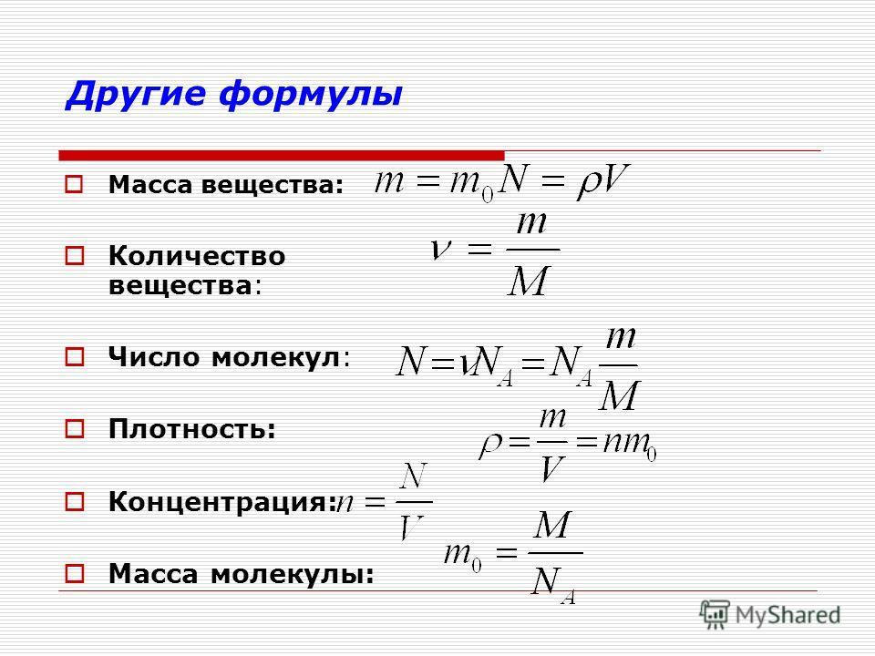 Другие формулы Масса вещества: Количество вещества: Число молекул: Плотность: Концентрация: Масса молекулы:
