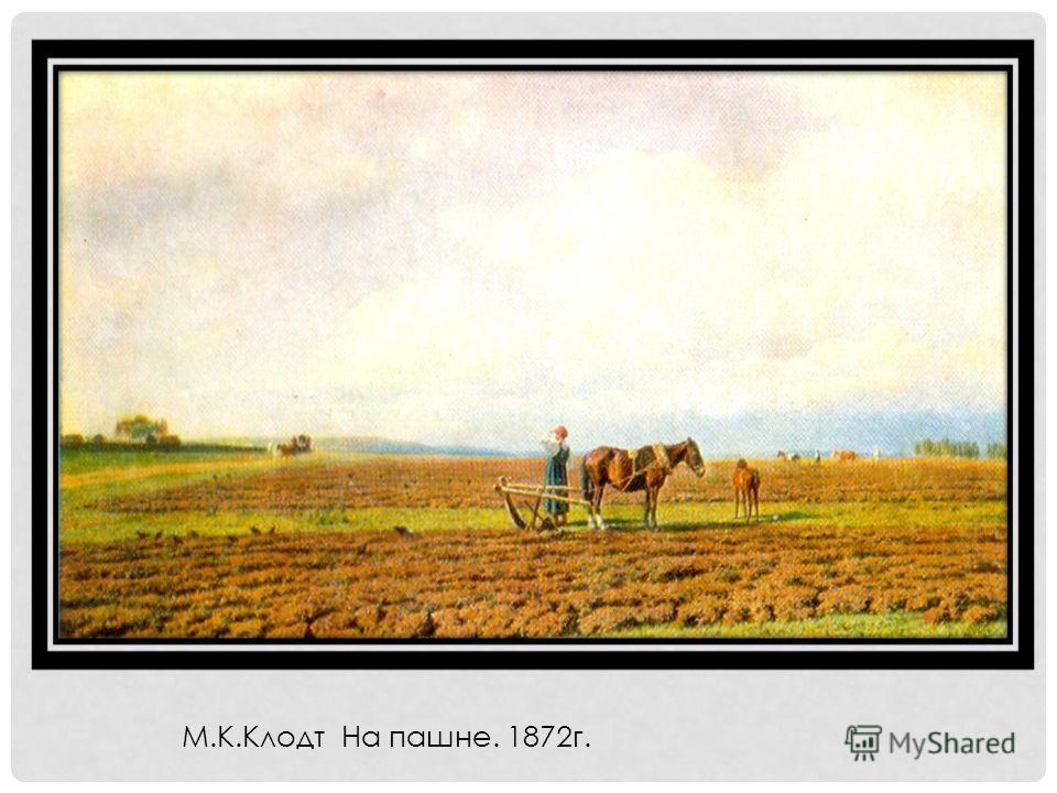 М.К.Клодт На пашне. 1872 г.