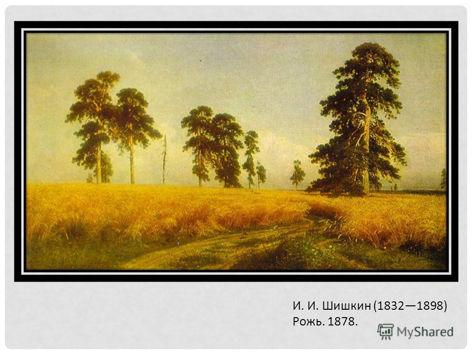 И. И. Шишкин (18321898) Рожь. 1878.