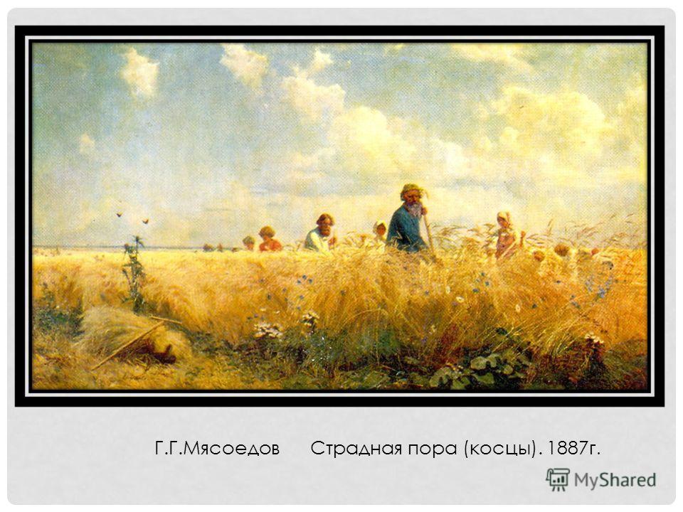 Г.Г.Мясоедов Страдная пора (косцы). 1887 г.