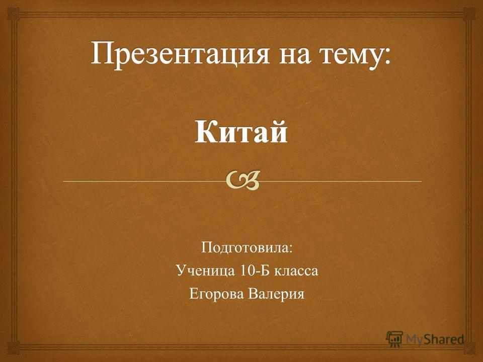 Подготовила : Ученица 10- Б класса Егорова Валерия