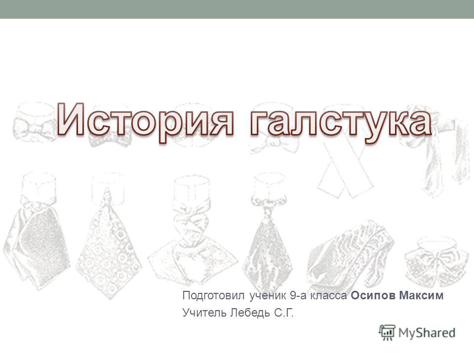 Подготовил ученик 9-а класса Осипов Максим Учитель Лебедь С.Г.