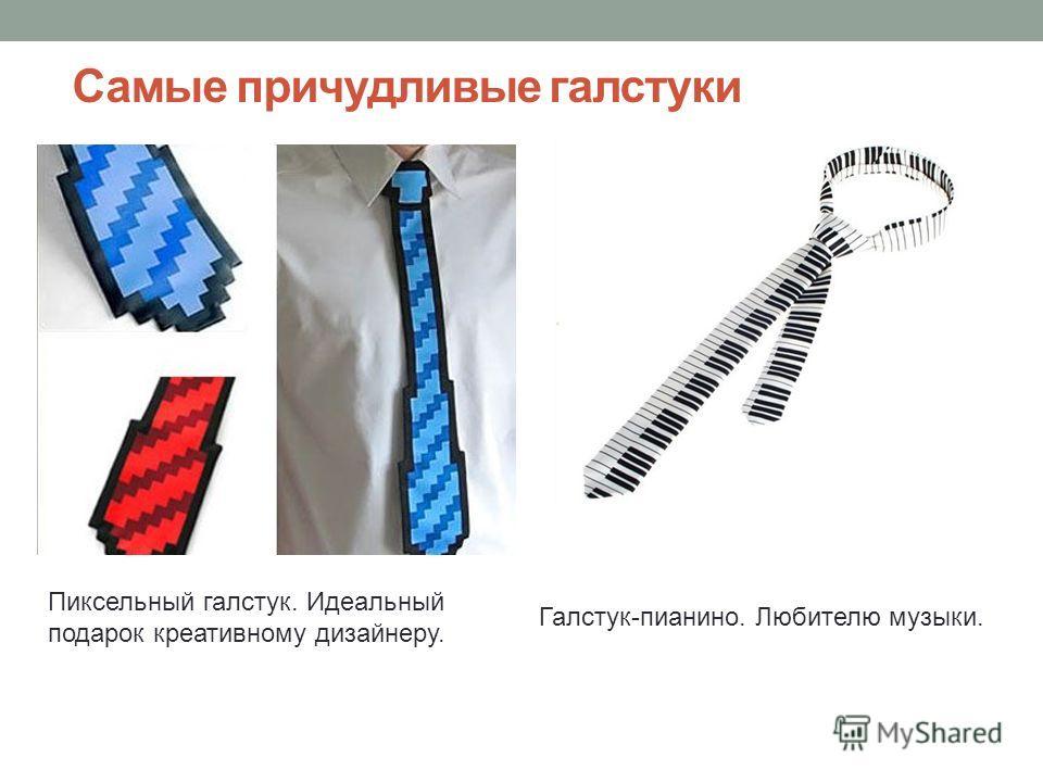 Пиксельный галстук. Идеальный подарок креативному дизайнеру. Галстук-пианино. Любителю музыки. Самые причудливые галстуки