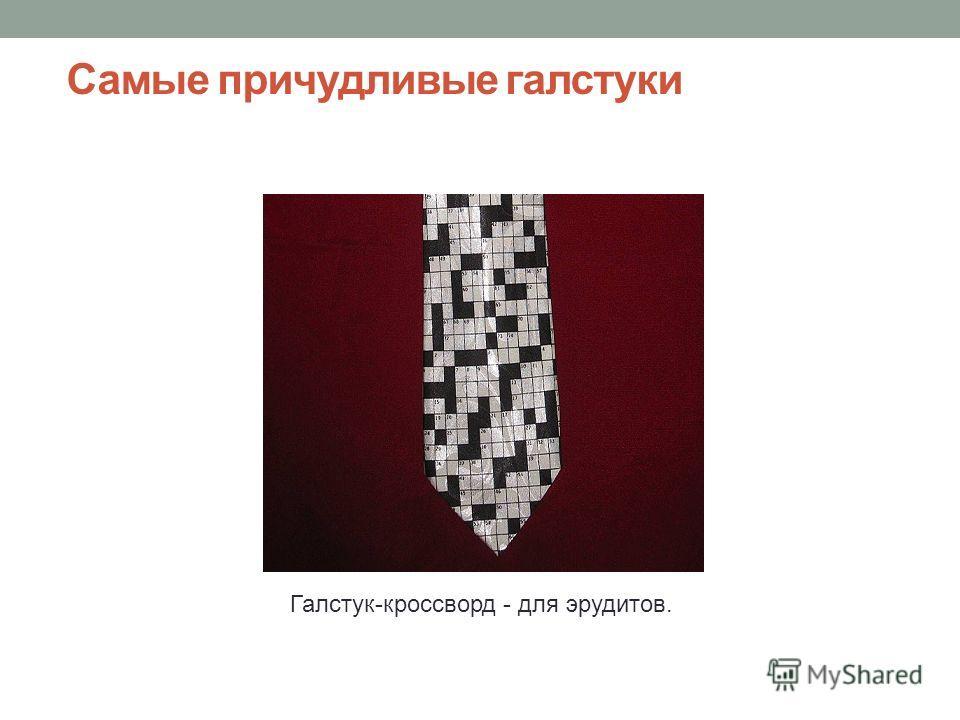 Галстук-кроссворд - для эрудитов. Самые причудливые галстуки