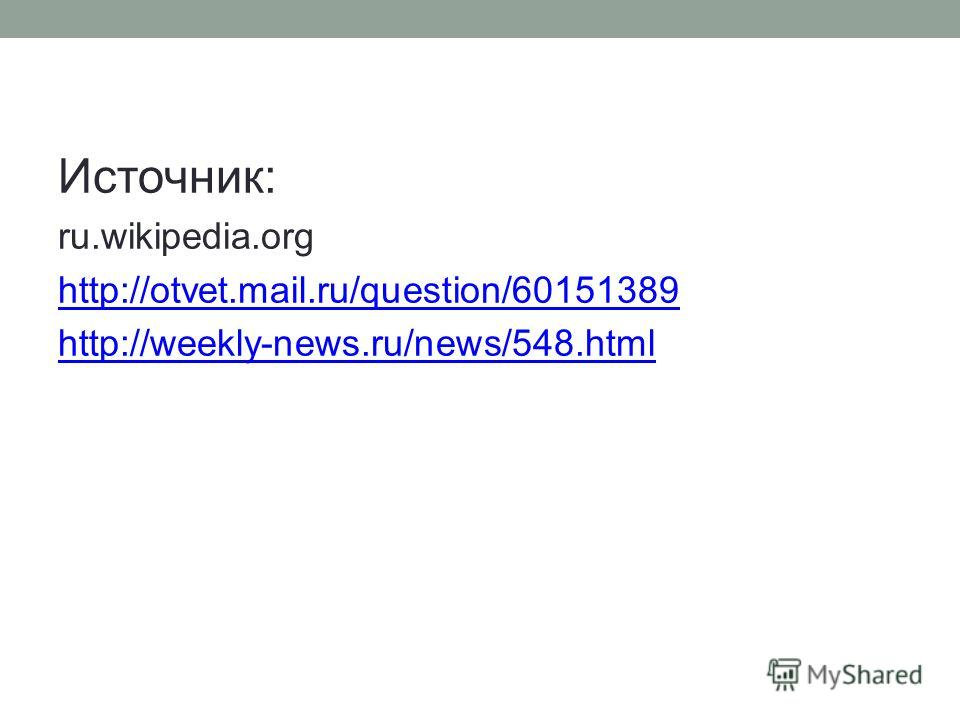 Источник: ru.wikipedia.org http://otvet.mail.ru/question/60151389 http://weekly-news.ru/news/548.html