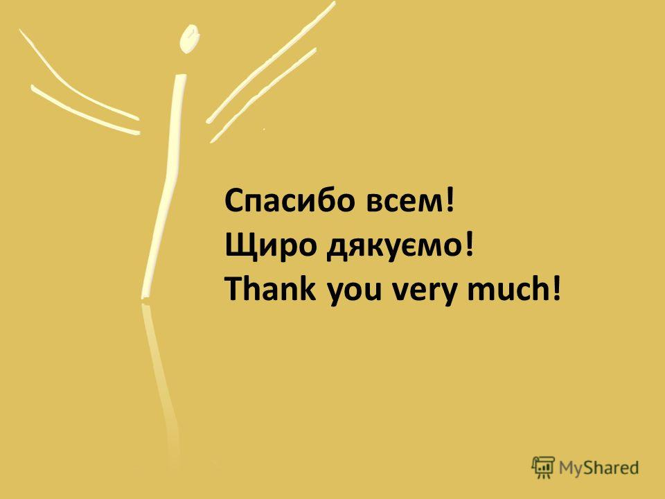 Спасибо всем! Щиро дякуємо! Thank you very much!