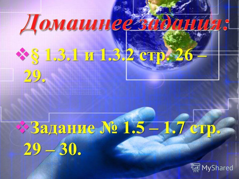 § 1.3.1 и 1.3.2 стр. 26 – 29. § 1.3.1 и 1.3.2 стр. 26 – 29. Задание 1.5 – 1.7 стр. 29 – 30. Задание 1.5 – 1.7 стр. 29 – 30.