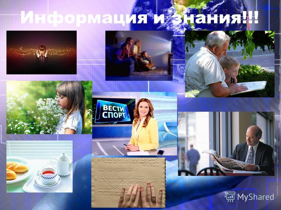 Информация и знания!!!